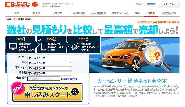 カーセンサー.net簡単ネット査定画像