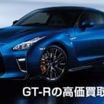 GT-Rの高価買取を狙うためのベンチマークとして査定状況をまとめてみた