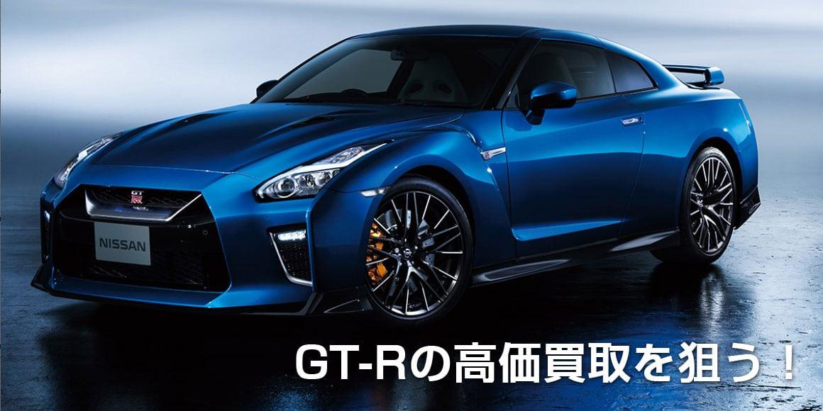 GT-Rの高価買取を狙う